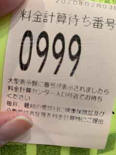 病院のお会計待ちの整理券の写真・画像素材[2921513]