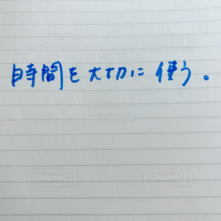 メッセージの写真・画像素材[2401459]