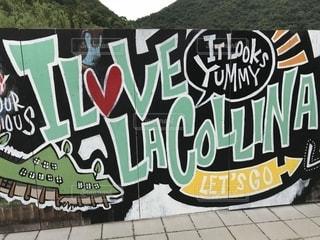 ラコリーナ近江八幡の写真・画像素材[1245761]