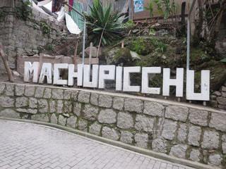 マチュピチュに来たよの写真・画像素材[684591]