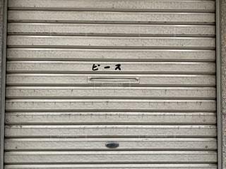 閉まってたけどピース✌🏻の写真・画像素材[3253195]