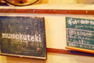 カフェの写真・画像素材[444200]