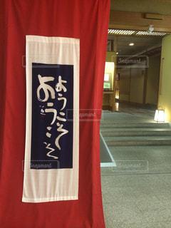 日本の写真・画像素材[452548]