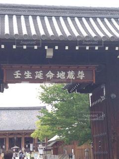 京都市   壬生寺 - No.461724