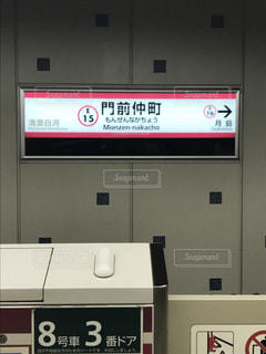 東京の写真・画像素材[463510]