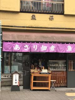 東京の写真・画像素材[463937]