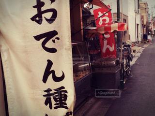 下町商店街のおでん屋さん - No.1058479