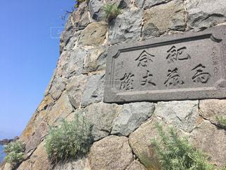 石垣の写真・画像素材[874195]