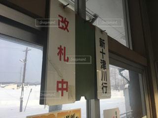 石狩月形駅の看板の写真・画像素材[2899319]