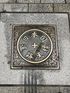 日本道路元標の写真・画像素材[852869]