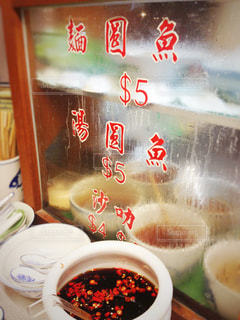 テーブルの上に食べ物のボウルの写真・画像素材[1068484]
