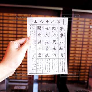 看板を持っている人の写真・画像素材[1410762]