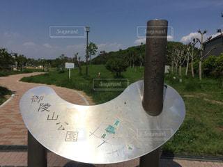 御陵山公園の写真・画像素材[2094660]