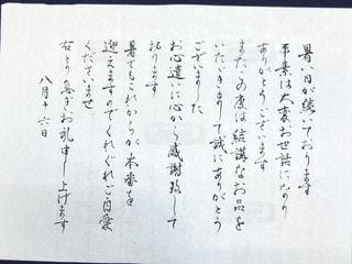 No.556980 手紙