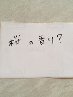桜みたけど…の写真・画像素材[1091759]