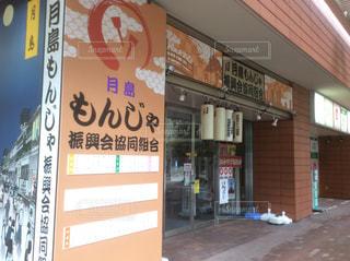 下町 - No.529321