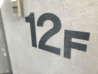 12階の写真・画像素材[1577511]