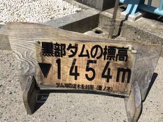 No.536146 黒部ダム