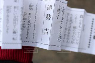 今年のおみくじの写真・画像素材[946318]