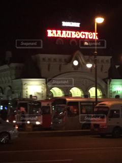 夜のウラジオストク駅の写真・画像素材[805437]