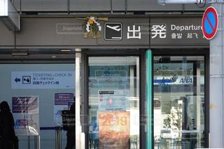 空港 大阪 伊丹 年末年始 帰省 旅行の写真・画像素材[1694327]