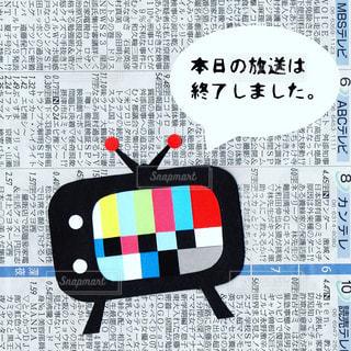 テレビ カラーバー レトロ 昭和 懐かしいの写真・画像素材[572308]