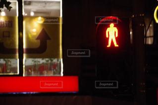 赤信号 - No.824068