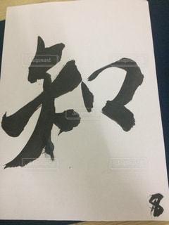 封筒の写真・画像素材[619431]