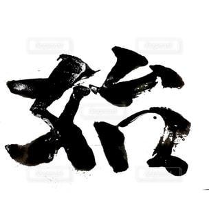 今日の漢字【始】の写真・画像素材[995672]