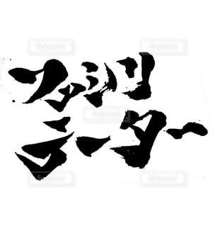 ファシリテーターの写真・画像素材[1015600]