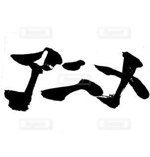 アニメの写真・画像素材[1015601]