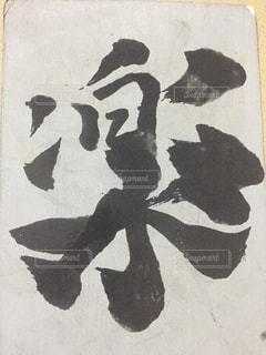 壁の落書きの写真・画像素材[1121619]