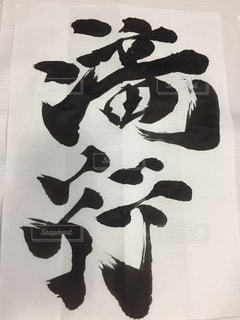 滝行7の写真・画像素材[1149249]