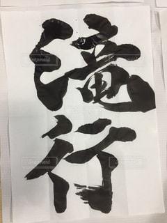 滝行6の写真・画像素材[1149250]