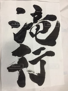 滝行2の写真・画像素材[1149254]