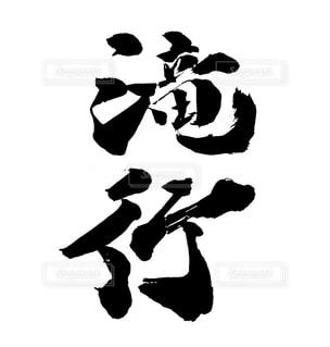 「滝行」〜あなたのブログを華やかに〜の写真・画像素材[1149255]
