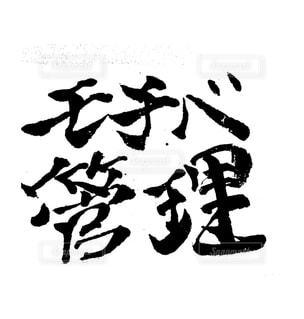 モチベ管理の写真・画像素材[1162157]