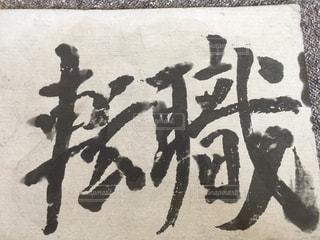 転職の写真・画像素材[1351291]