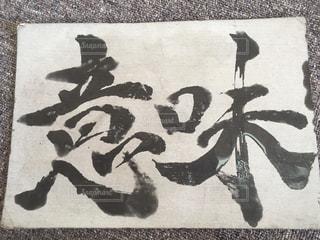 意味の写真・画像素材[1351365]