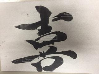 喜の写真・画像素材[1429396]