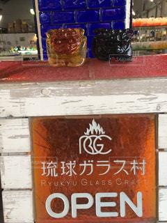 琉球ガラス村の写真・画像素材[991741]