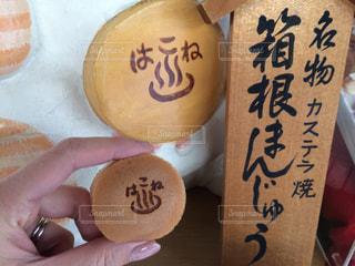 箱根旅行の写真・画像素材[1842165]