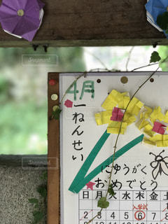 春 - No.701913