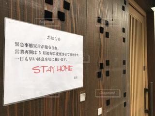 緊急事態宣言に伴い営業休止した店の写真・画像素材[3166466]