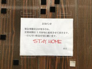 緊急事態宣言に伴い営業休止した店の写真・画像素材[3166465]