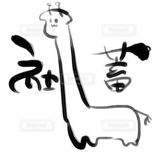 社畜の写真・画像素材[1441578]