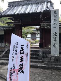 御朱印巡り 延算寺の写真・画像素材[2485857]