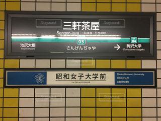 駅の写真・画像素材[612243]