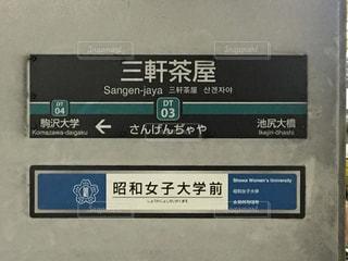 駅の写真・画像素材[612701]