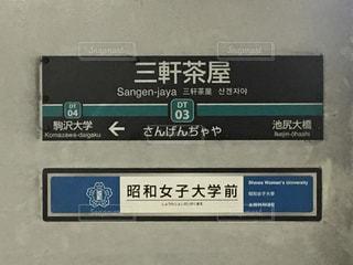 駅の写真・画像素材[612702]